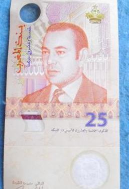 Marruecos, billete 25 dirham 2012 s/c