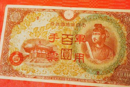 1945 CHINA-MANCHUKUO 100 YUANES