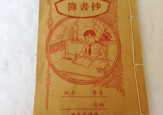 Cuaderno escolar de hong kong