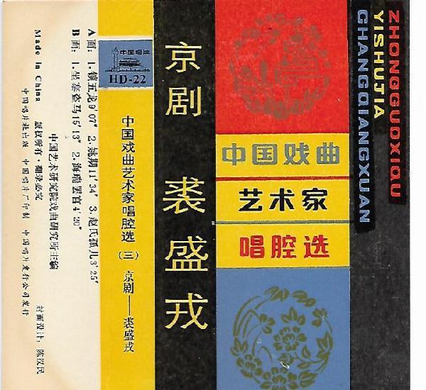 Chang Quiang Xuan - Zhongguo Xiqu - HD-22 - Edición China