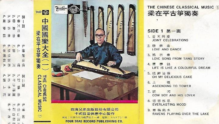The Chinese Classical Music - Four Seas Records CT-1021 -