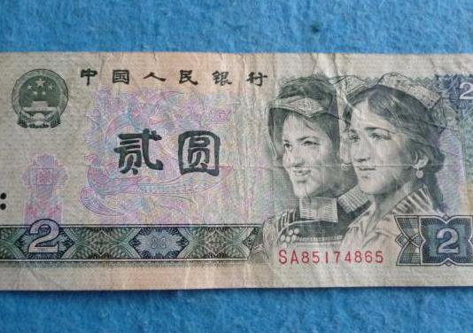 China, billete 2 yuanes 1990