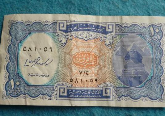 Egipto, billete 10 piastras 1985