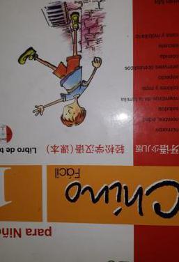 Libro de texto de chino