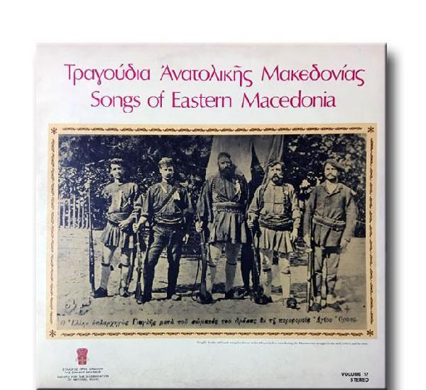 V/a - songs of eastern macedonia