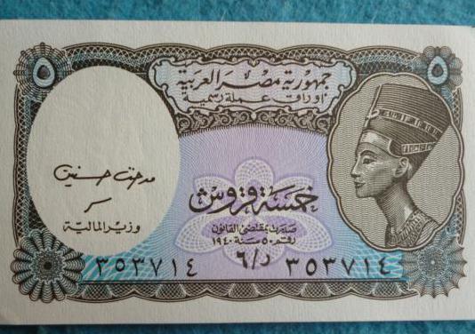 Egipto, billete 5 piastras 2006 nefertit