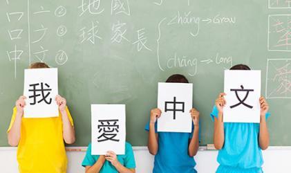 Clase de chino mandarín