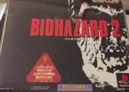 Biohazard 2