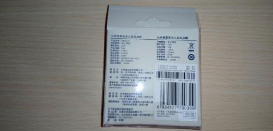 Auriculares xiaomi dual driver earphones