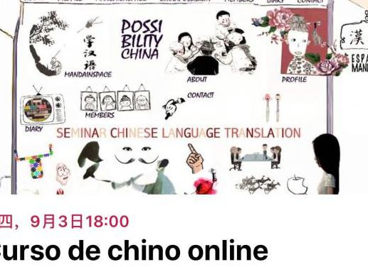 Clase chino online 15