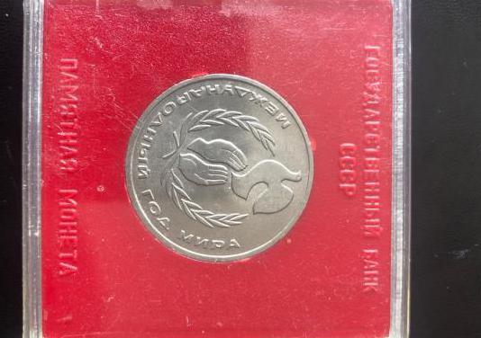 Moneda conmemorativa urss. 1986.