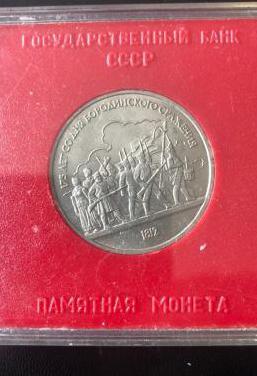 Moneda conmemorativa urss. 1987