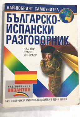 Libro traductor. búlgaro-español
