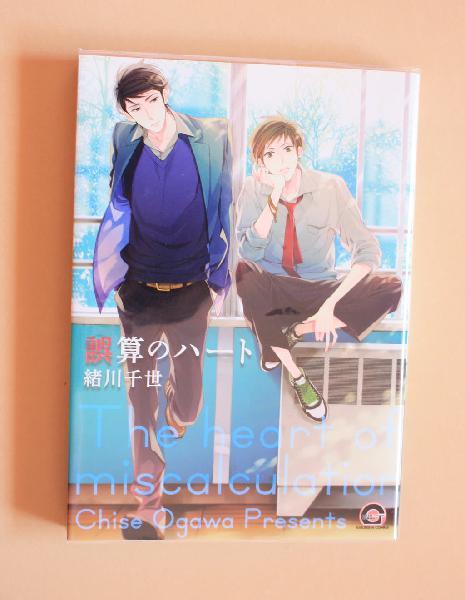 Manga bl gosan no heart