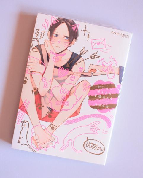 Manga bl oita ga sugiru wa koneko-chan