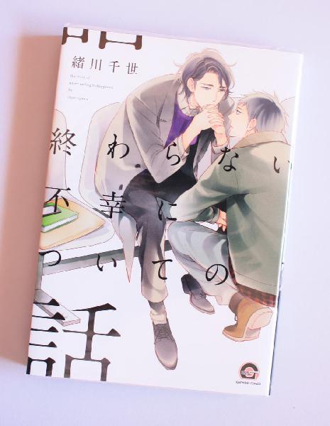 Manga bl owaranai fukou ni tsuite no hanashi